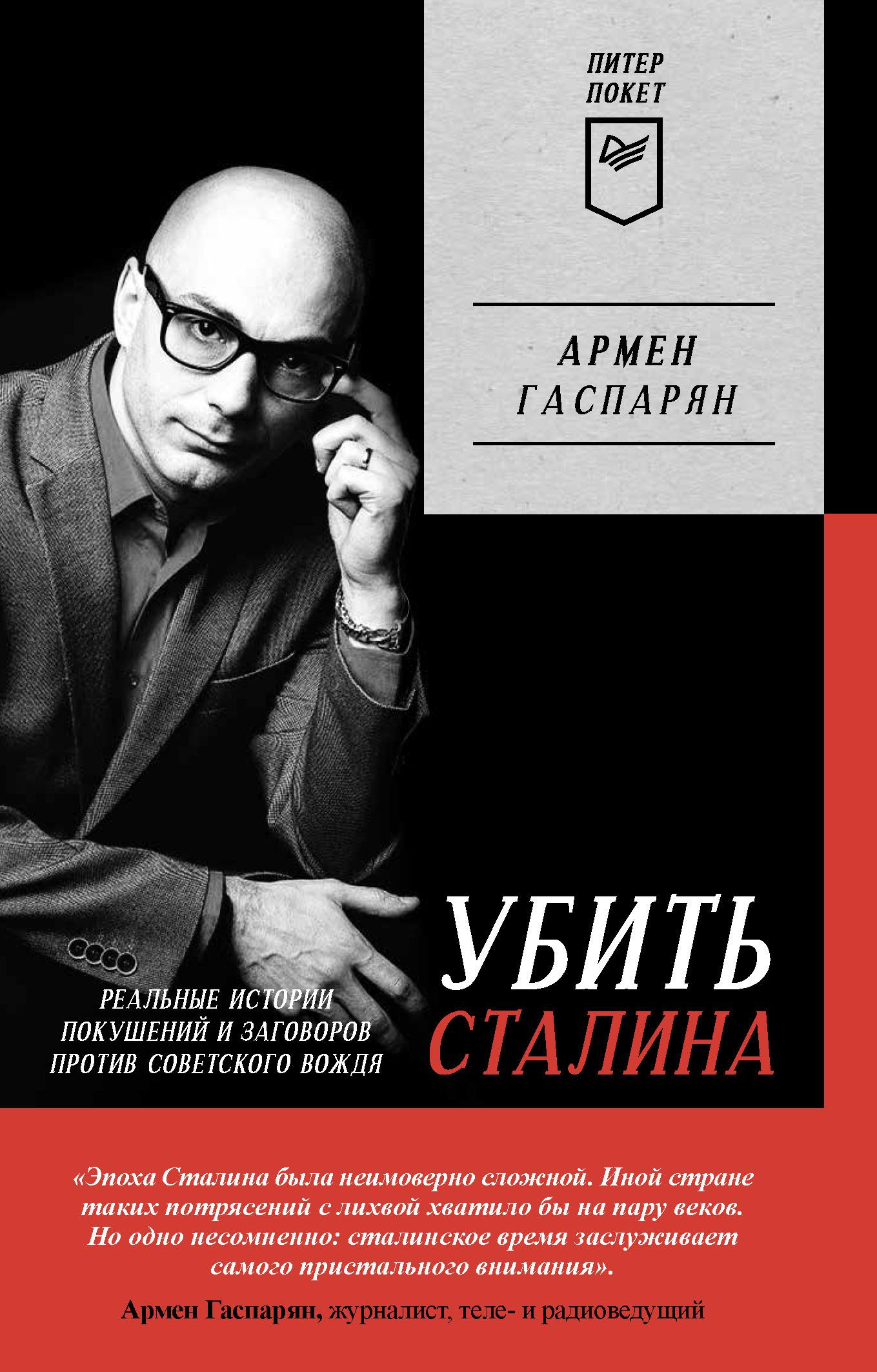Убить Сталина. Реальные истории покушений и заговоров против советского вождя