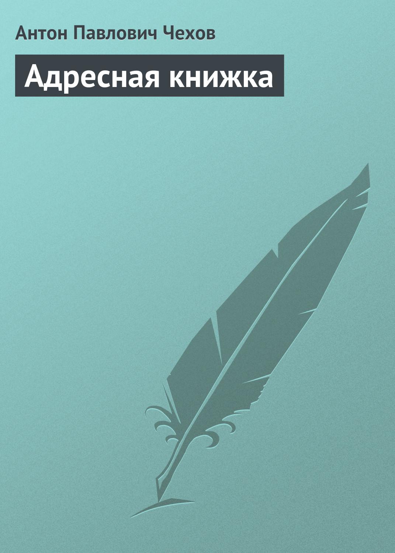 Адресная книжка