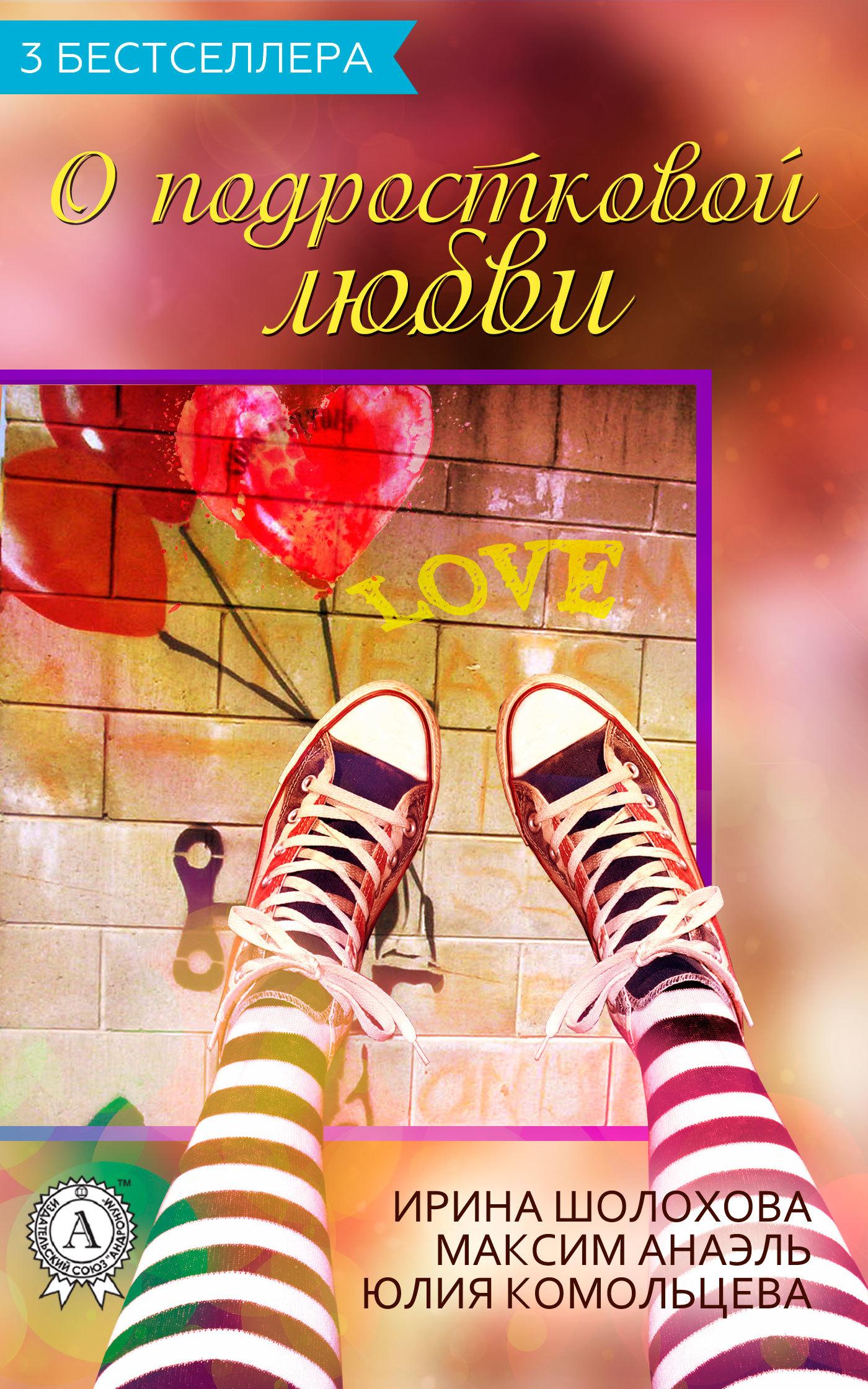 Сборник «3 бестселлера о подростковой любви»