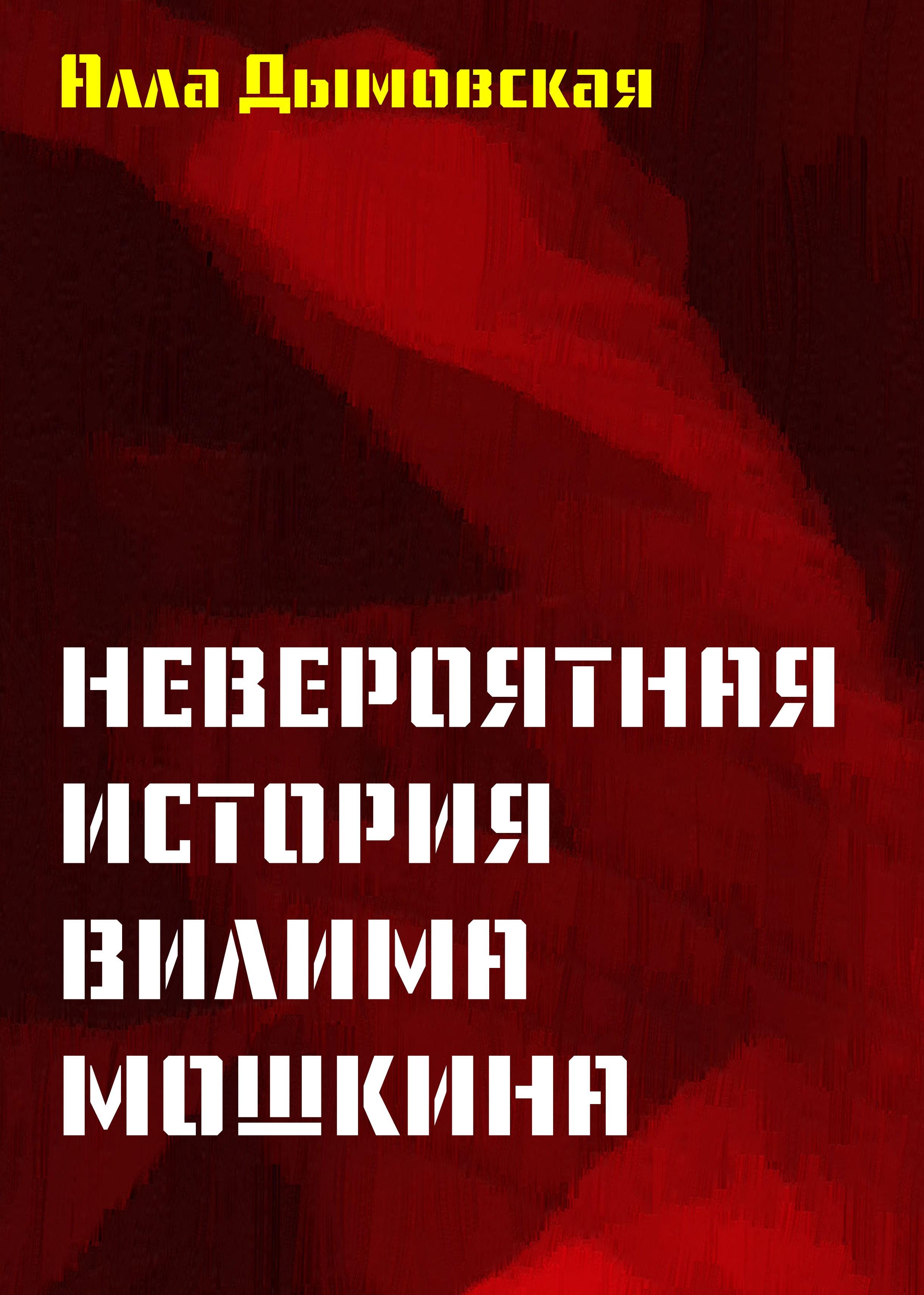 Невероятная история Вилима Мошкина