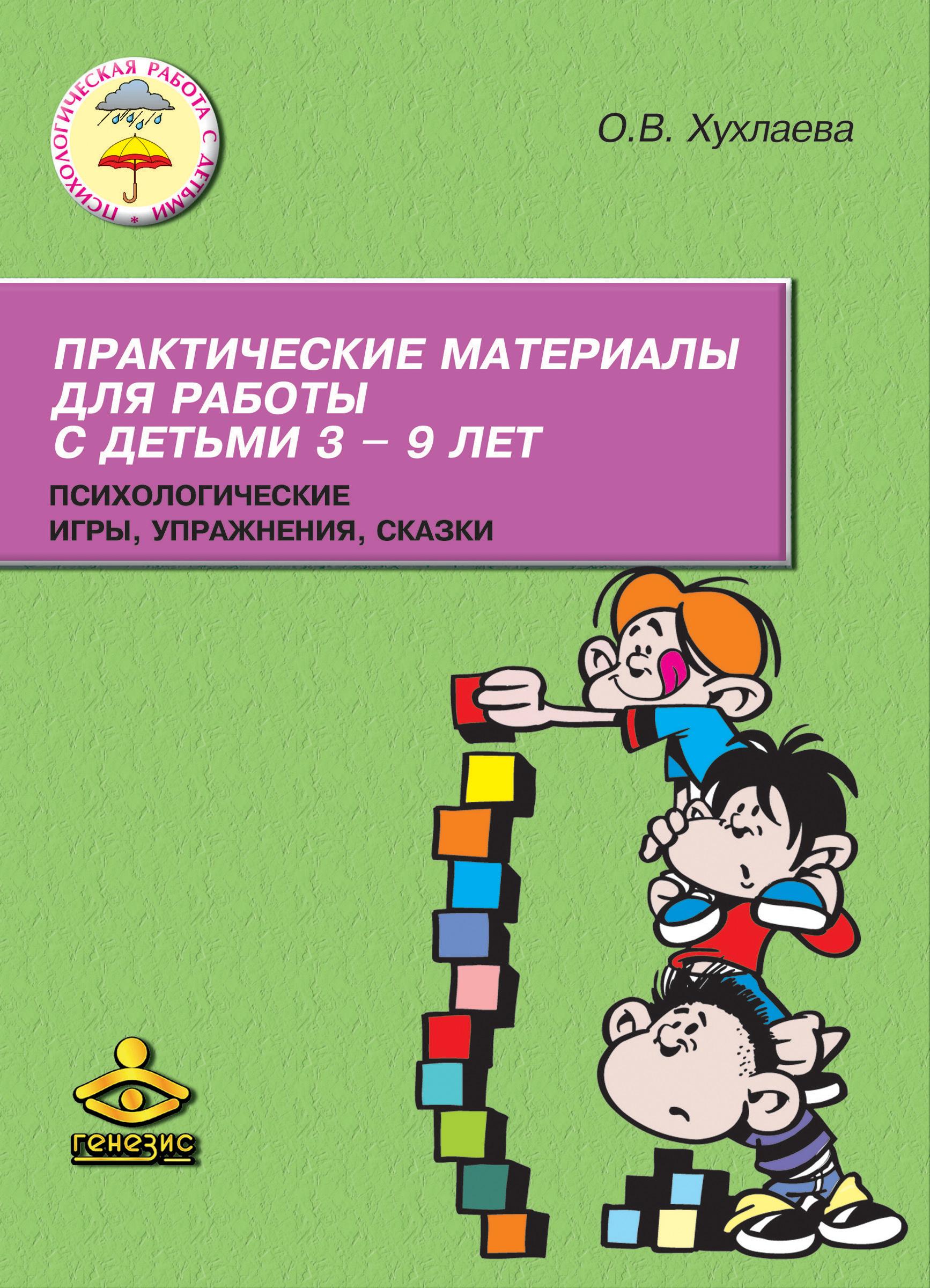 Практические материалы для работы с детьми 3–9 лет. Психологические игры, упражнения, сказки