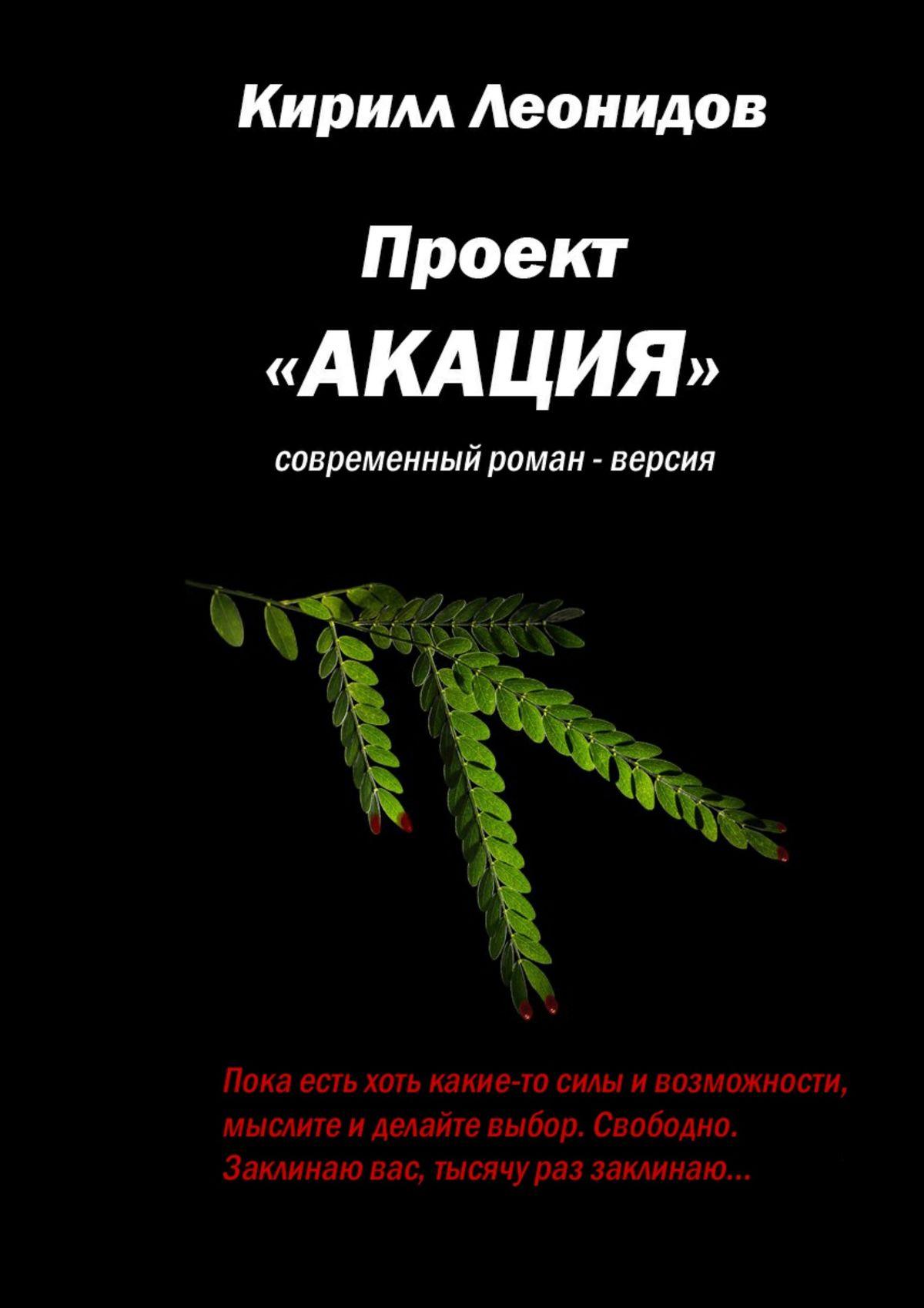 Проект «Акация». Современный роман-версия