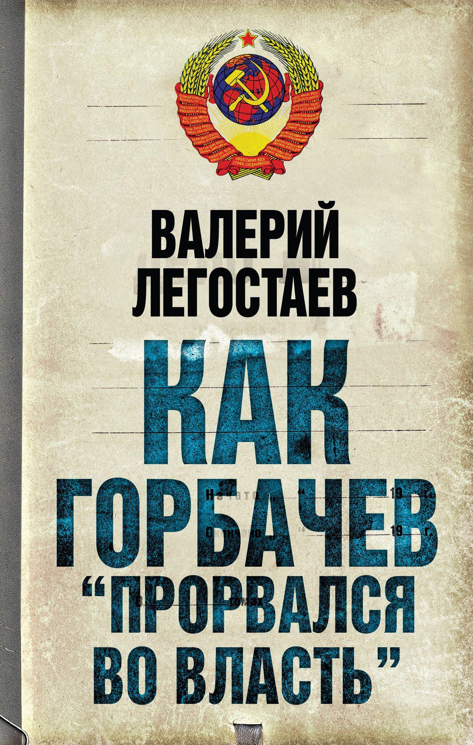 Как Горбачев «прорвался во власть»