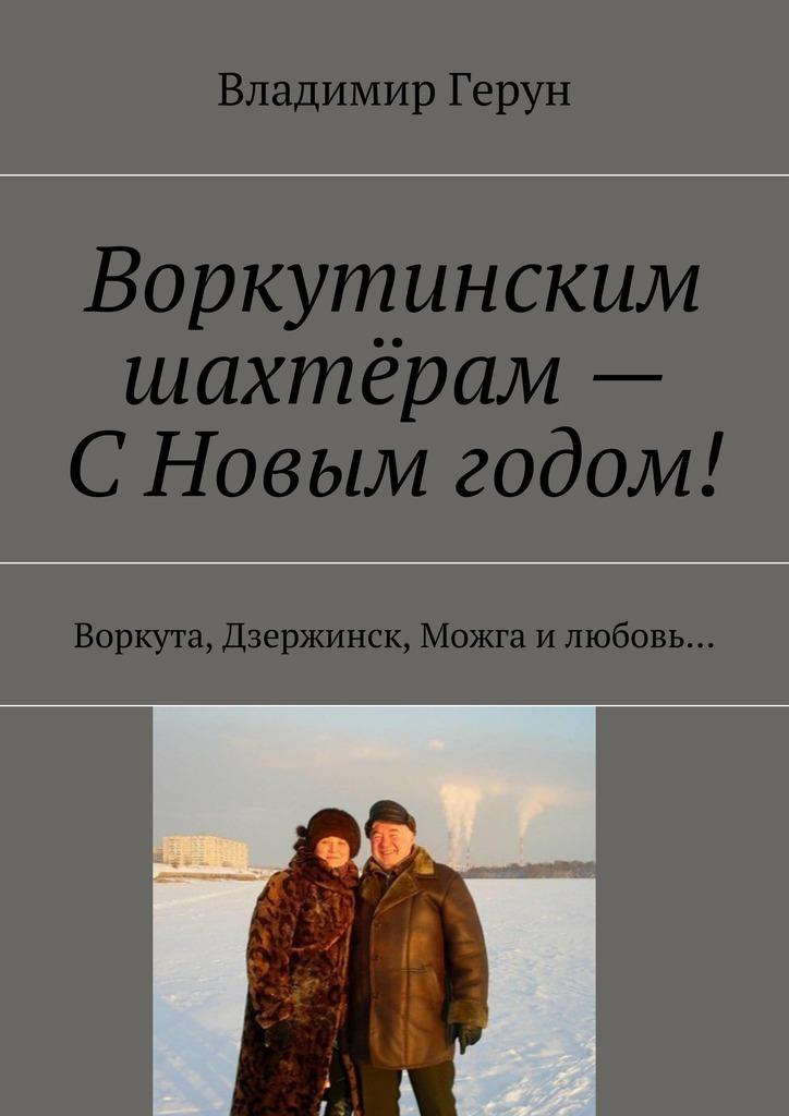 Воркутинским шахтёрам– СНовым годом! Воркута, Дзержинск, Можга илюбовь…