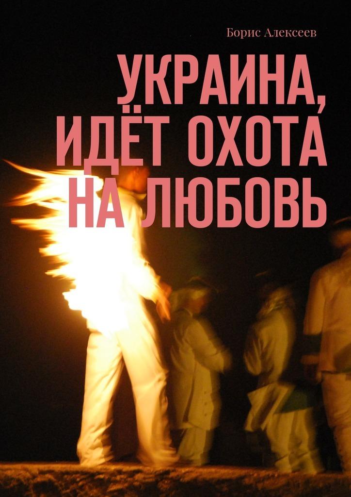 Украина, идёт охота налюбовь