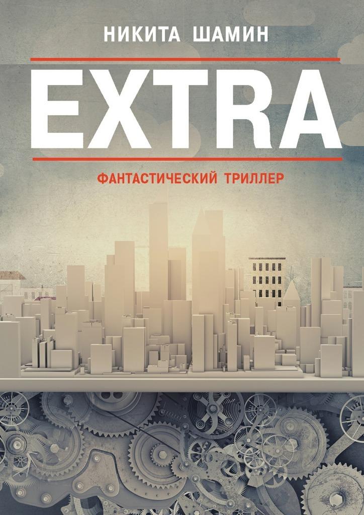 EXTRA. Фантастический триллер