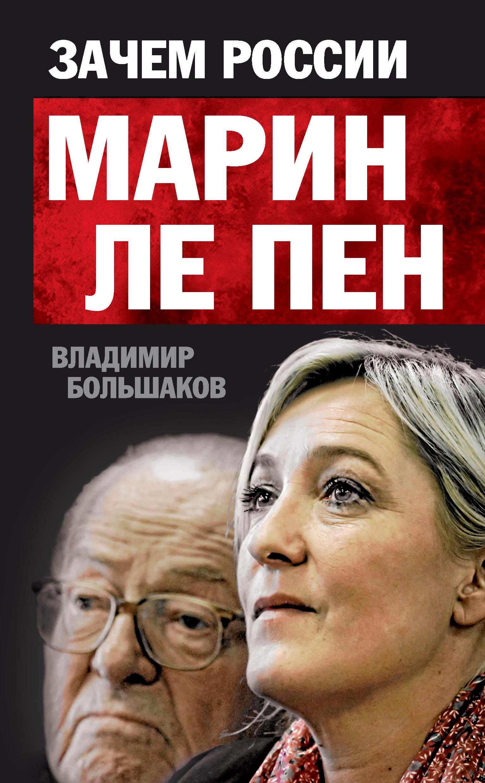 Зачем России Марин Ле Пен