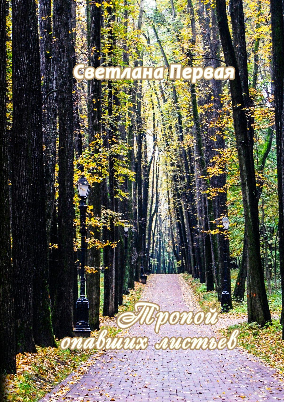Тропой опавших листьев. Сборник стихотворений