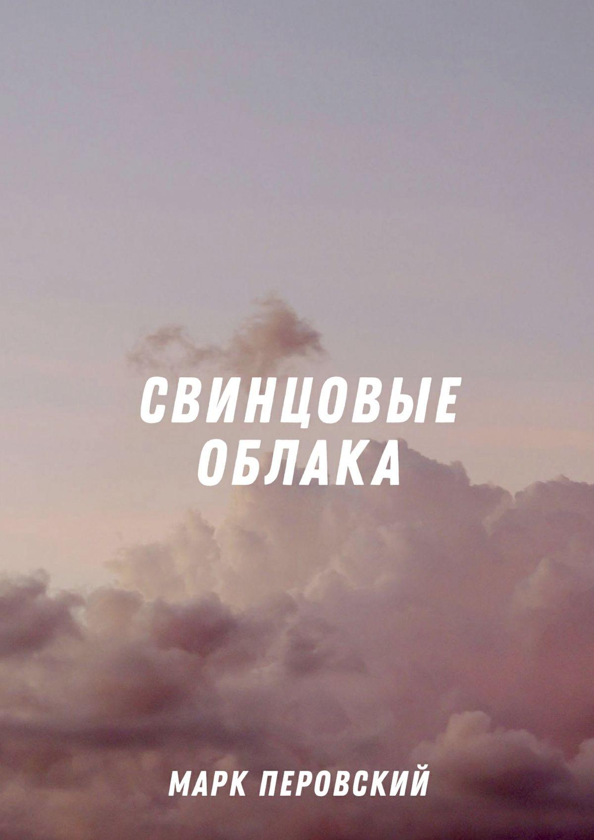 Свинцовые облака