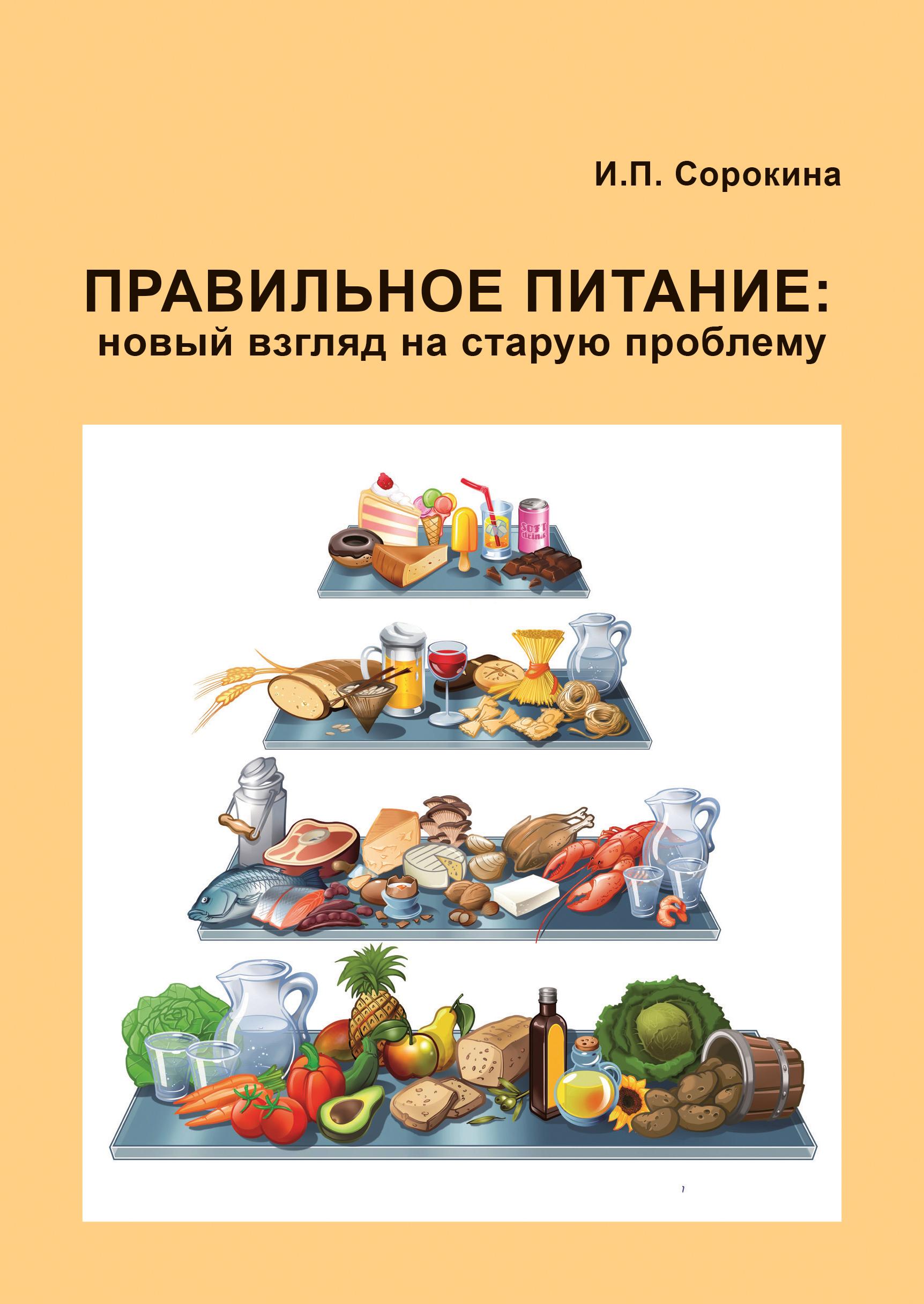 Правильное питание: новый взгляд на старую проблему
