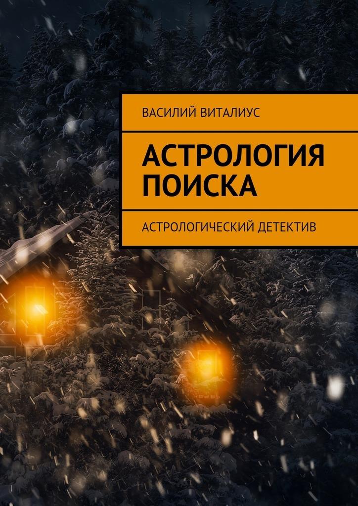 Астрология поиска. Астрологический детектив