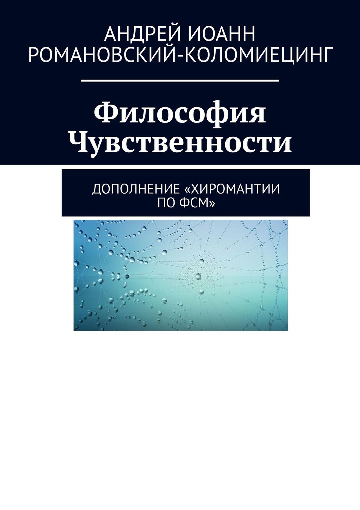 Философия Чувственности. Дополнение «Хиромантии поФСМ»