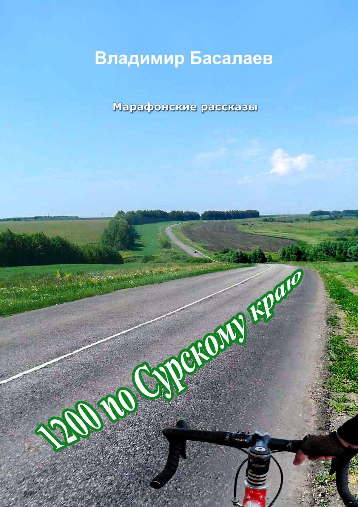 1200 по Сурскому краю. Марафонские рассказы