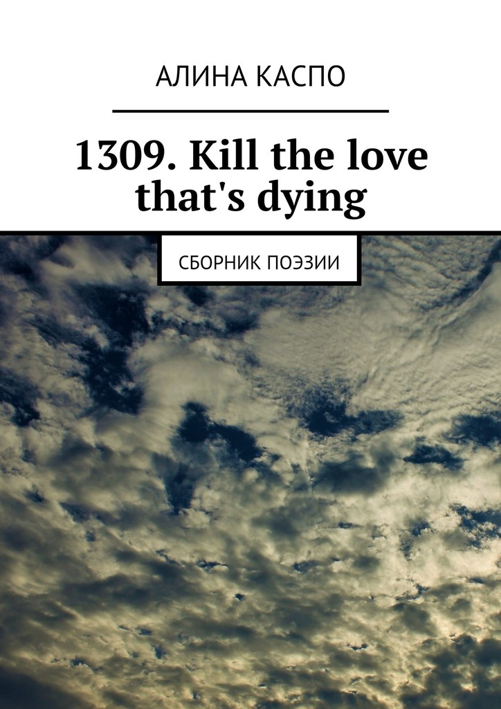 1309. Kill the love that\'s dying. Сборник поэзии
