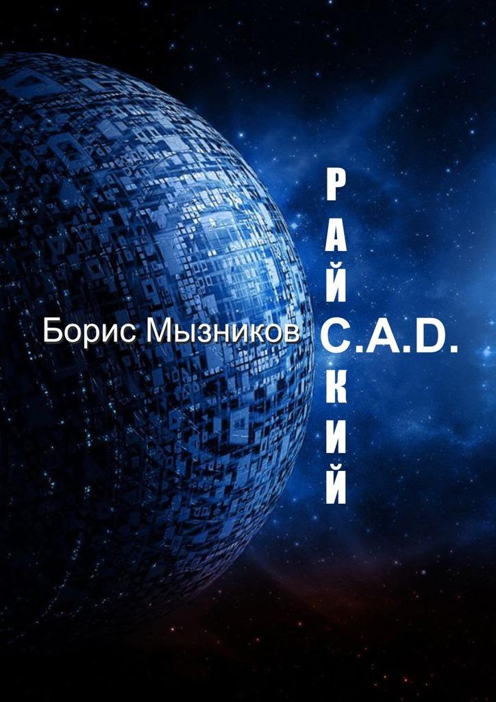 РайскийC.A.D.