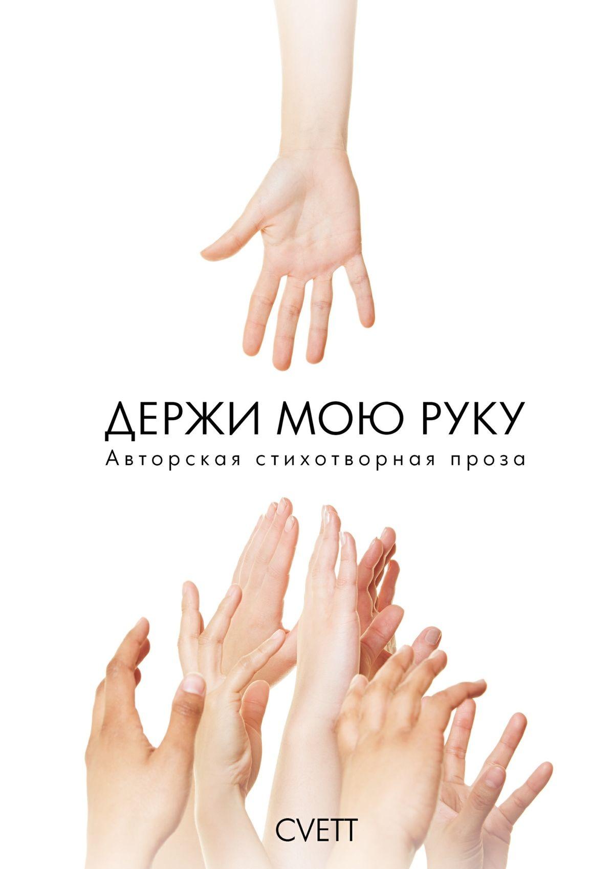 Держи мою руку. Авторская стихотворная проза