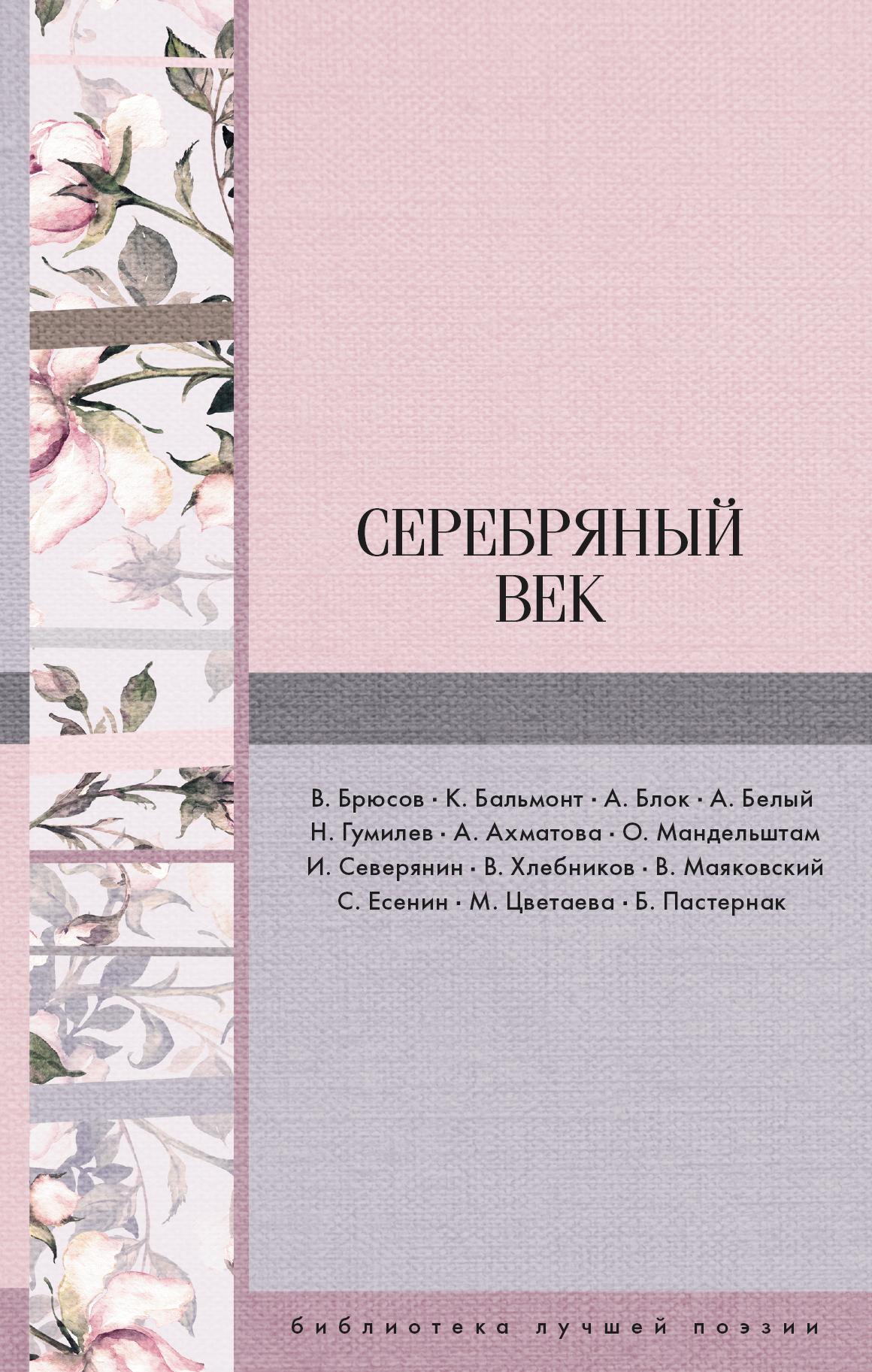 Серебряный век (сборник)