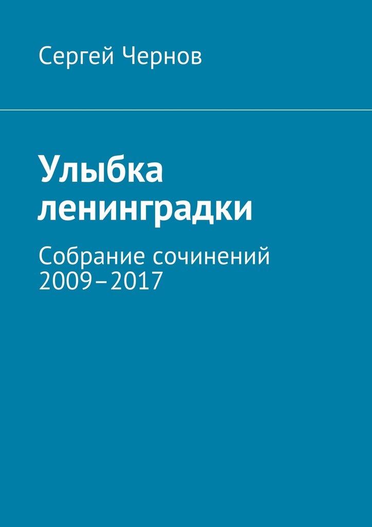 Улыбка ленинградки. Собрание сочинений 2009–2017