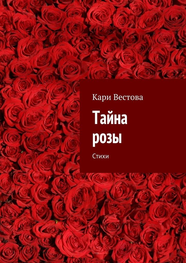 Тайна розы. Стихи