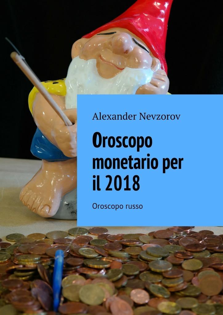 Oroscopo monetario per il2018. Oroscopo russo