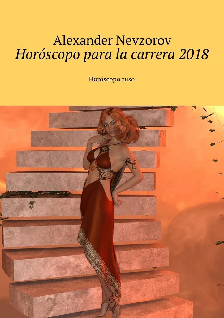Horóscopo para la carrera2018. Horóscoporuso