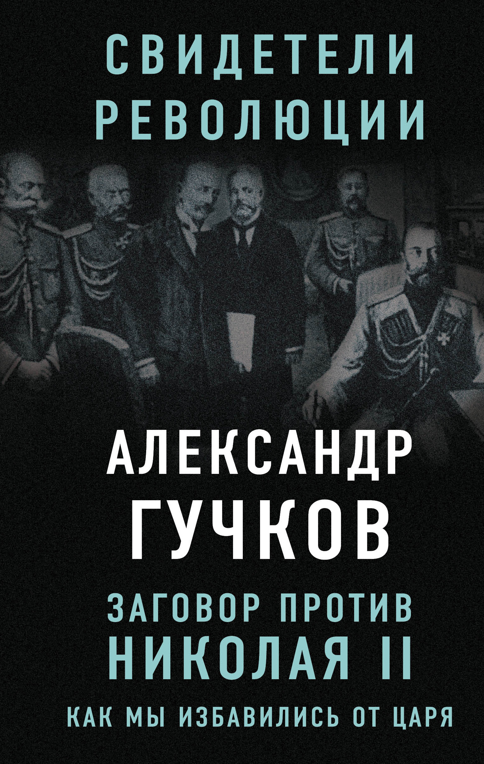 Заговор против Николая II. Как мы избавились от царя
