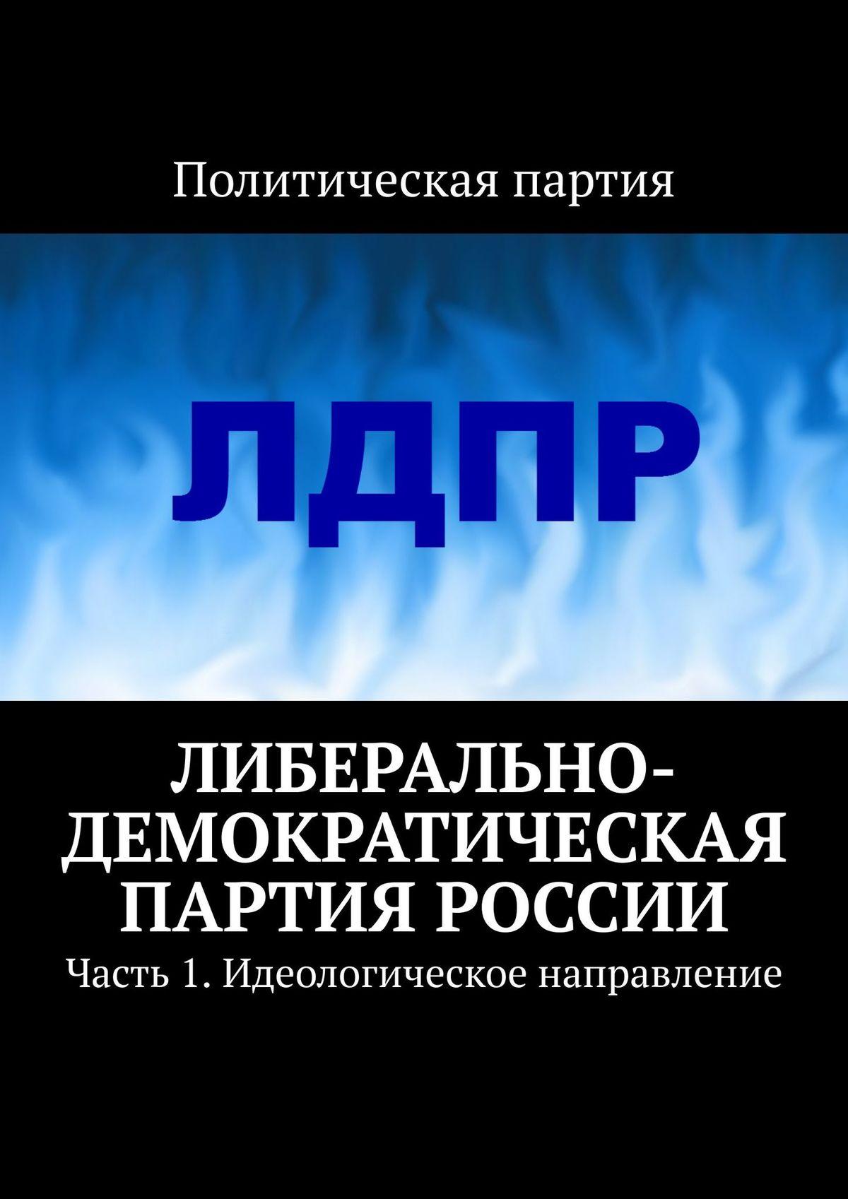 Либерально-демократическая партия России. Часть 1. Идеологическое направление