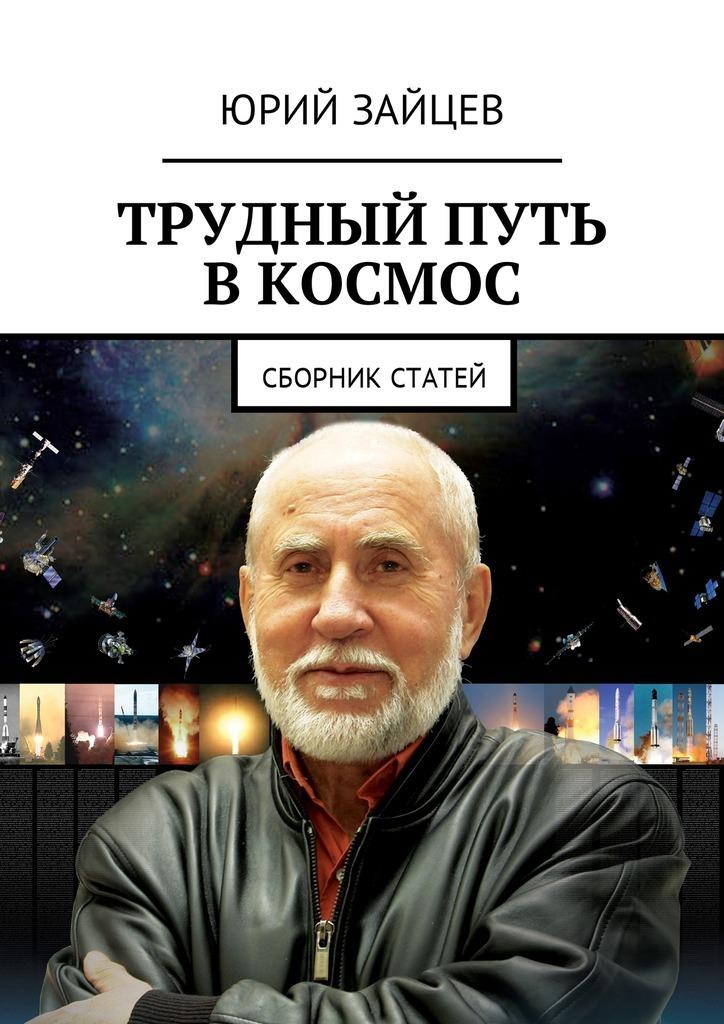 Трудный путь в космос. Сборник статей