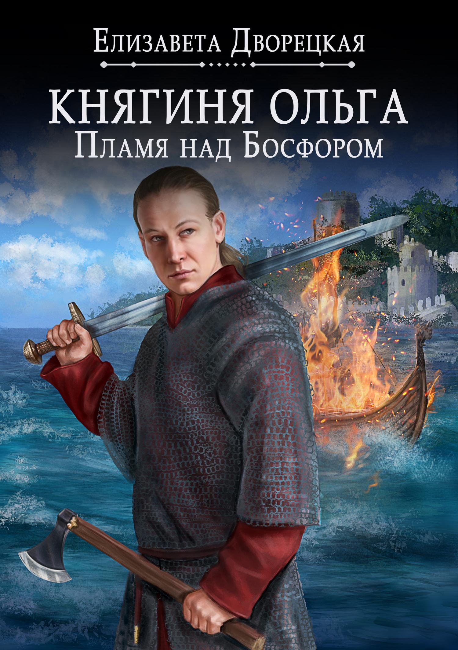 Ольга, княгиня воинской удачи