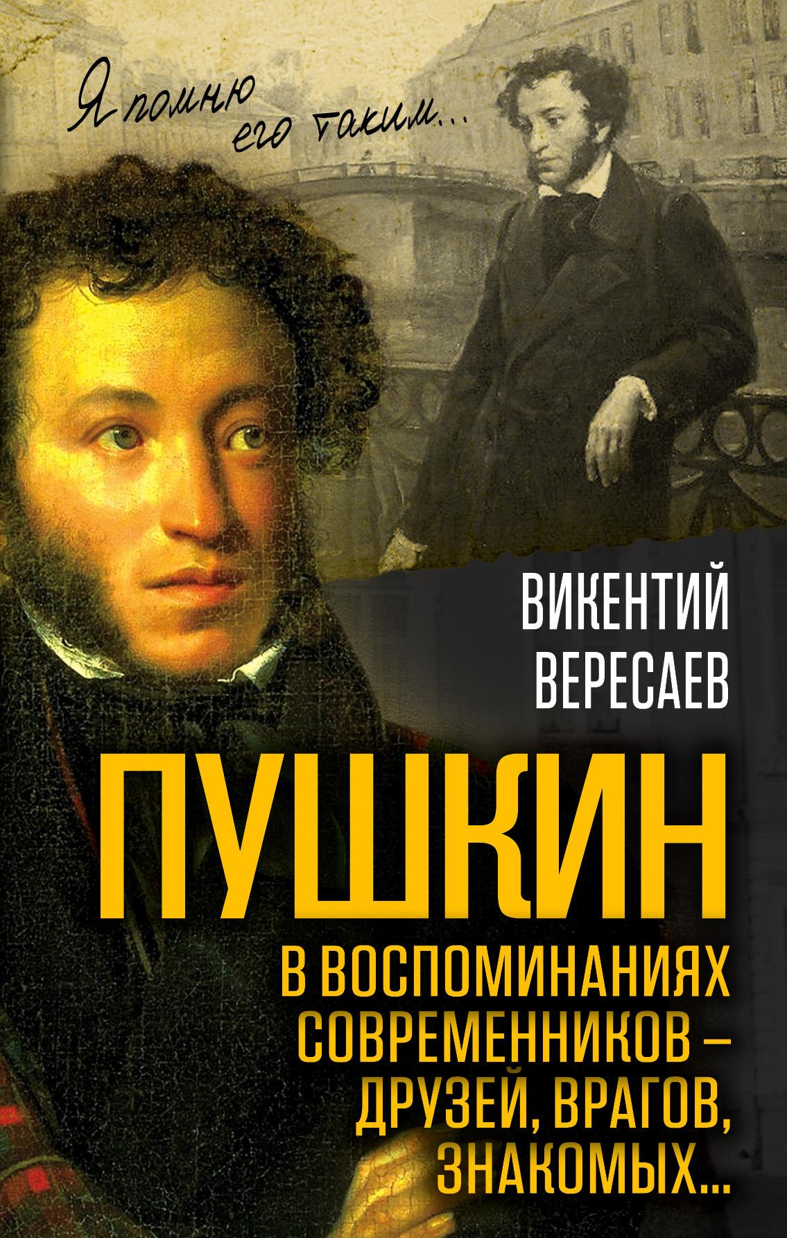 Пушкин в воспоминаниях современников доклад 3590