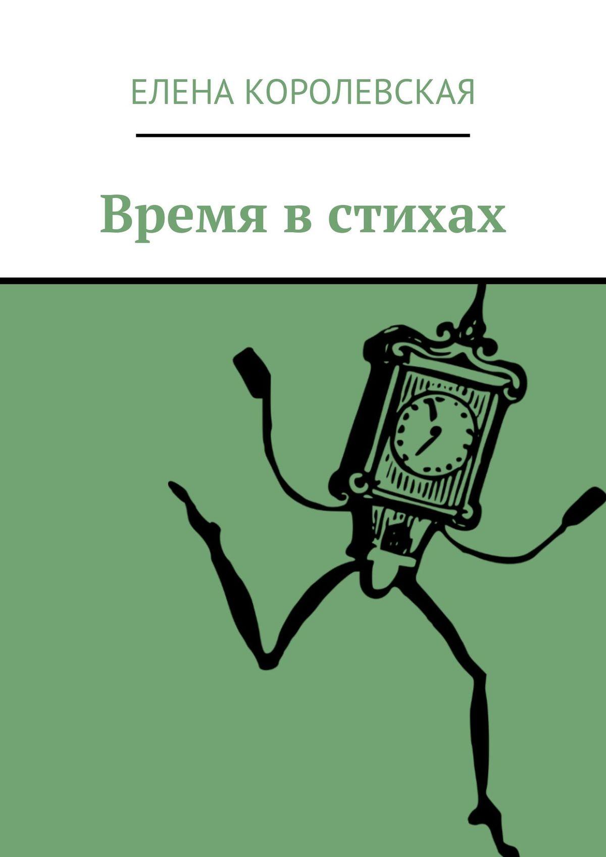 Время. Стихи для детей