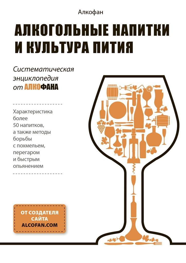 Алкогольные напитки икультура пития. Систематическая энциклопедия отАлкофана