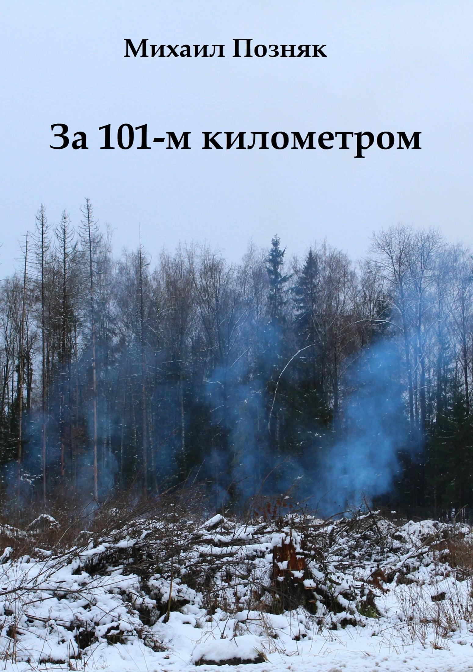 За 101-м километром