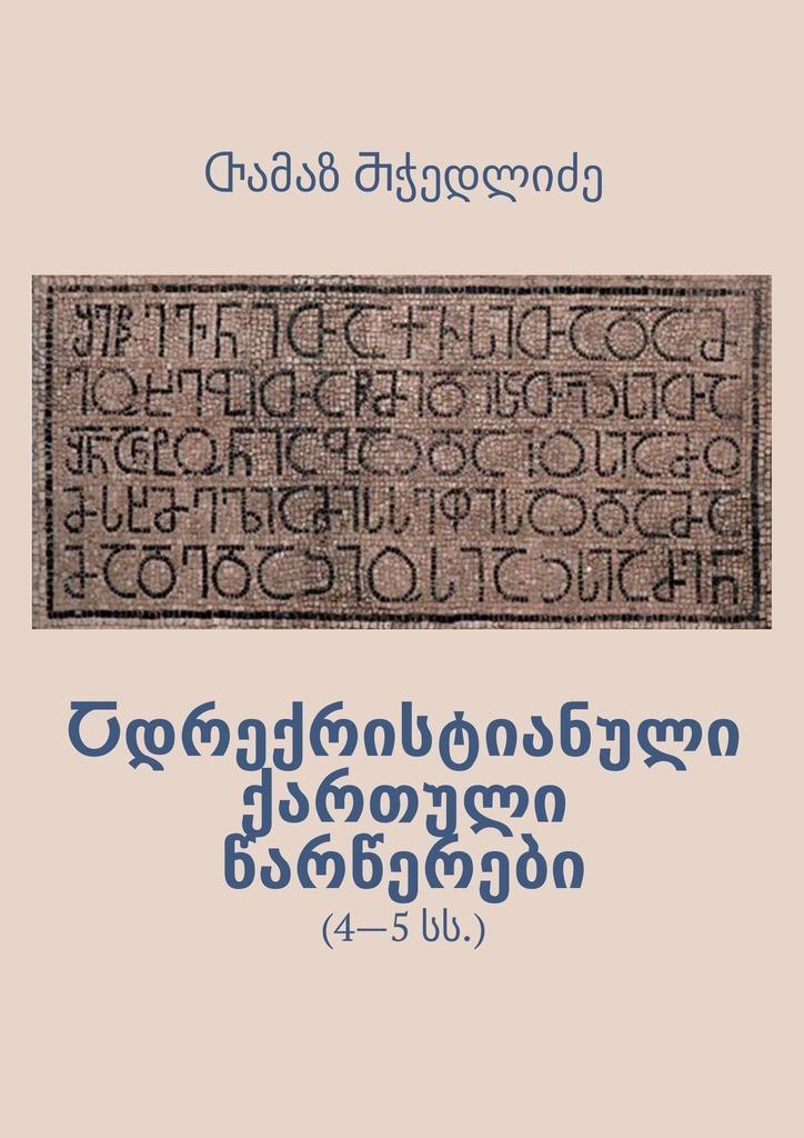 Ⴀდრექრისტიანული ქართული წარწერები. 4—5სს.