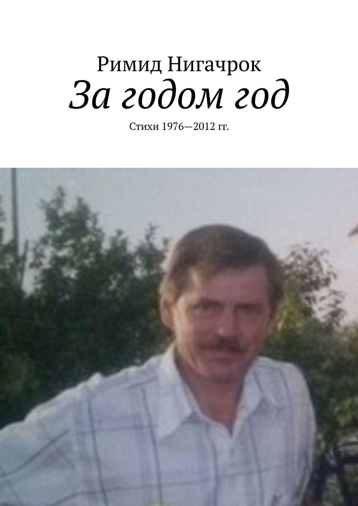 За годом год. Стихи 1976—2012 гг.