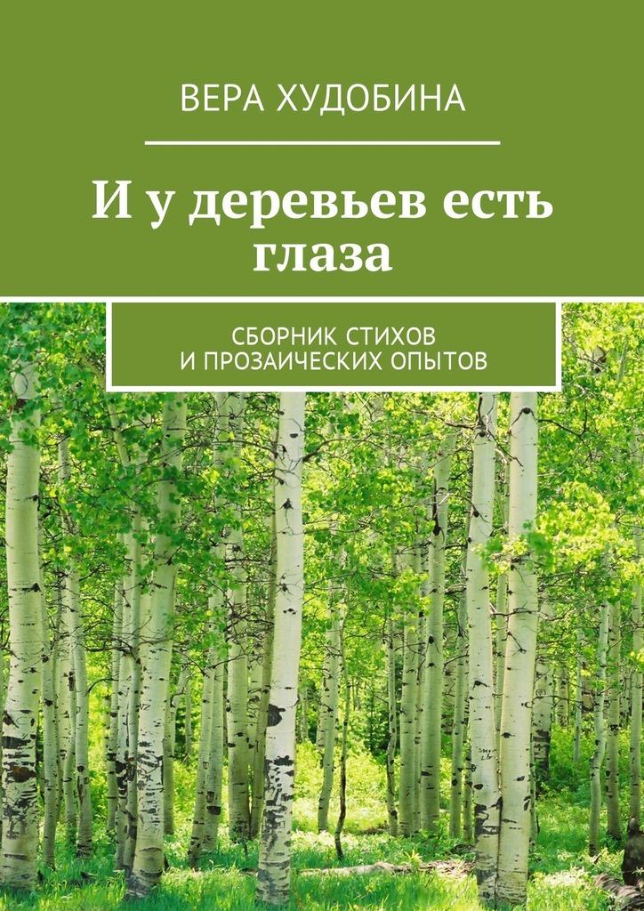 И у деревьев есть глаза. Сборник стихов ипрозаических опытов