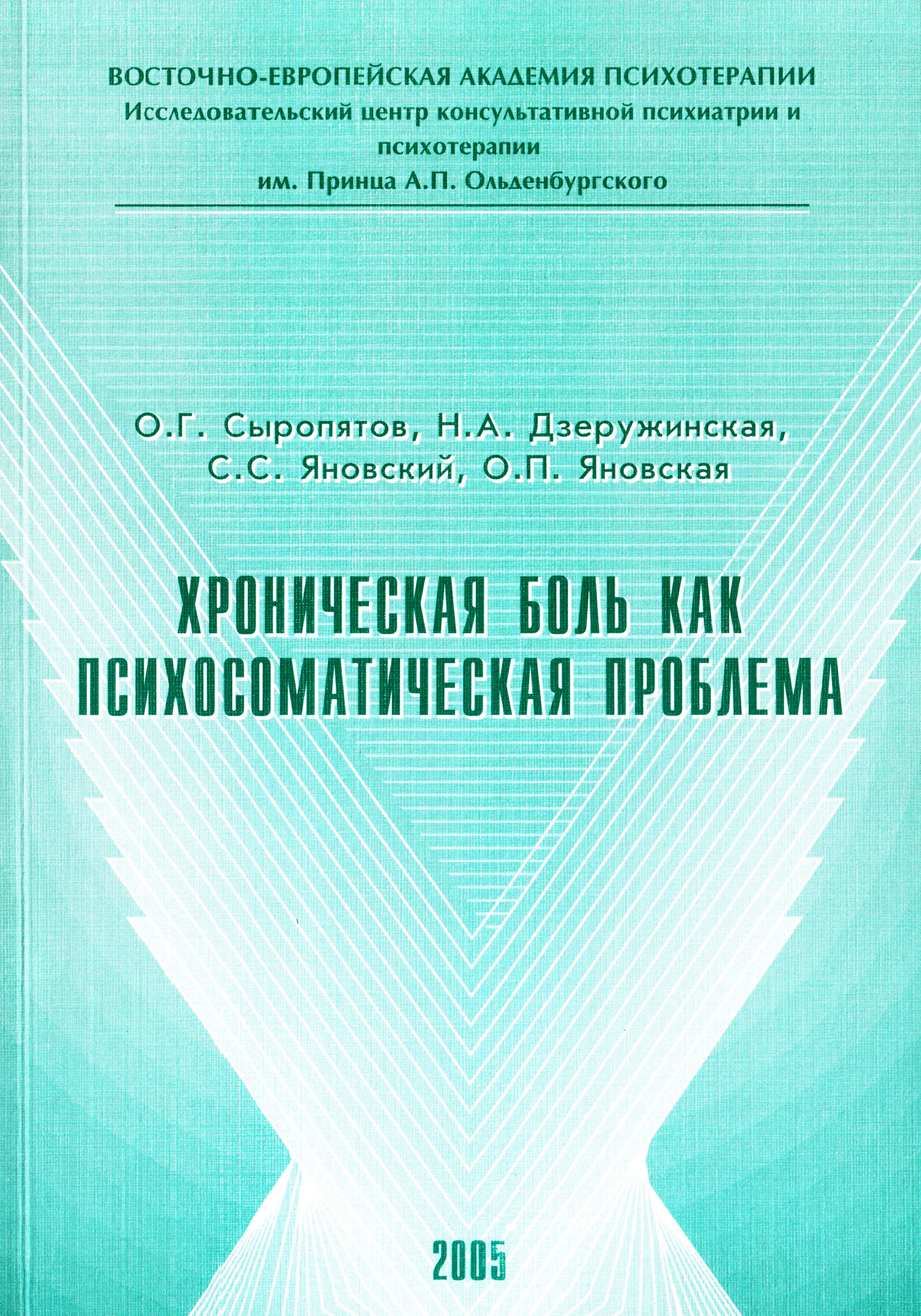 ebook омеопатия в эндокринологии 2004
