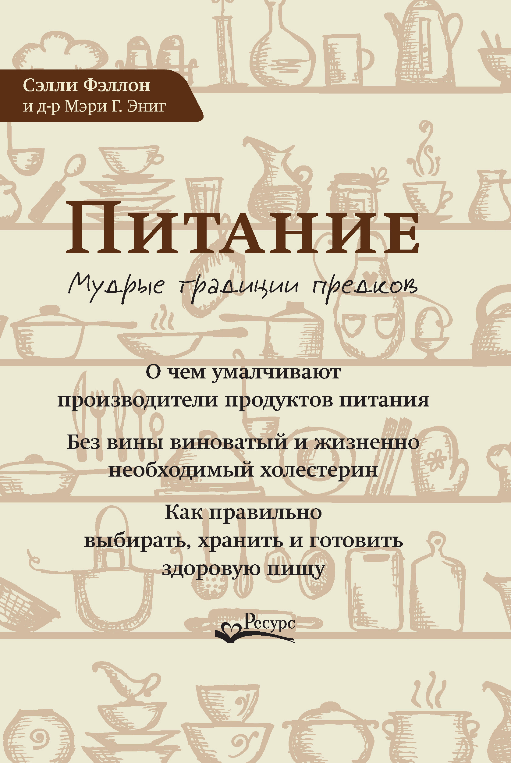 Питание. Мудрые традиции предков