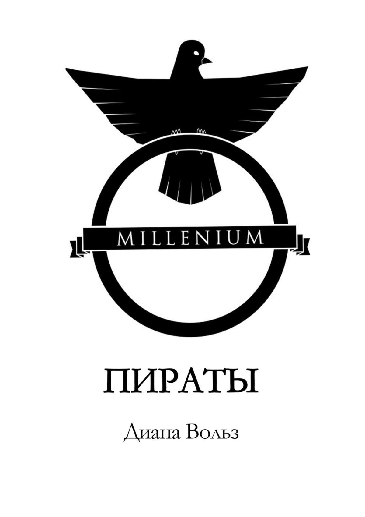 Millenium. Пираты
