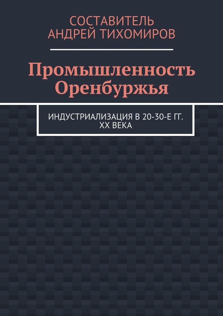 Промышленность Оренбуржья. Индустриализация в20-30-е гг. XXвека