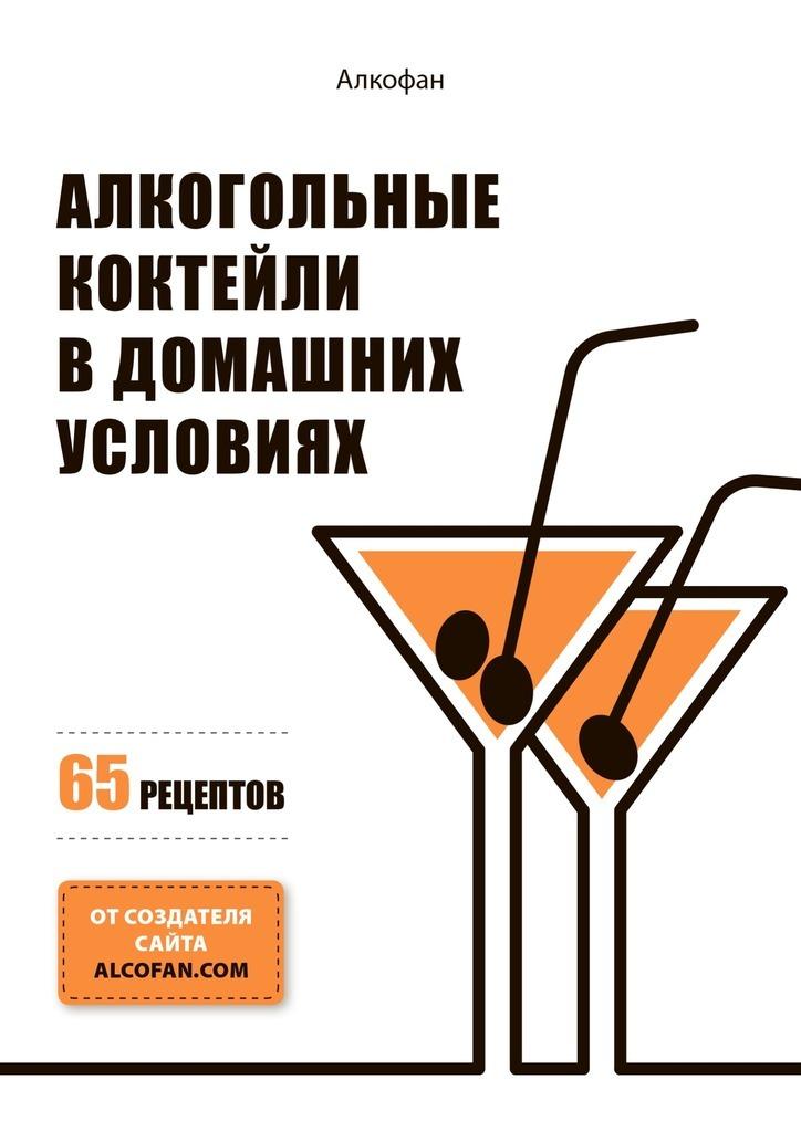 Алкогольные коктейли в домашних условиях. 65 рецептов