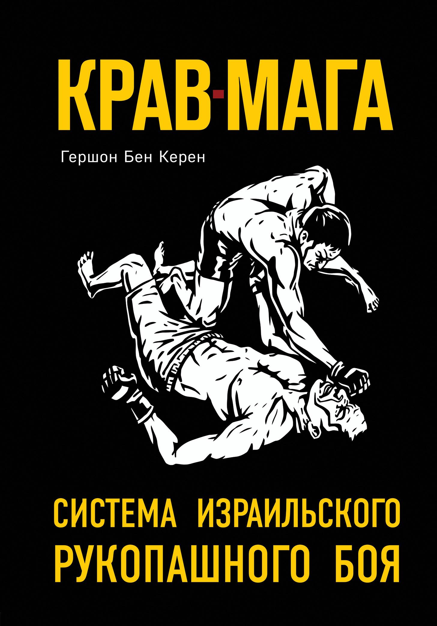 Рукопашный бой и самооборона (самозащита) для всех on Apple Books | 2087x1456