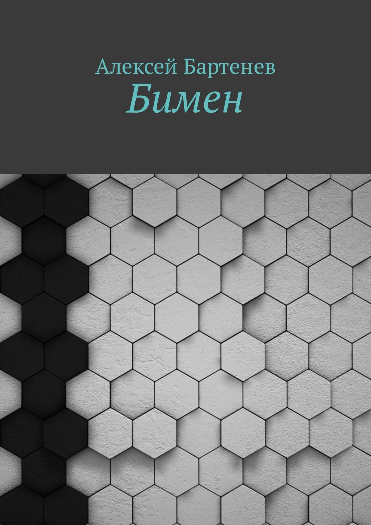 Бимен
