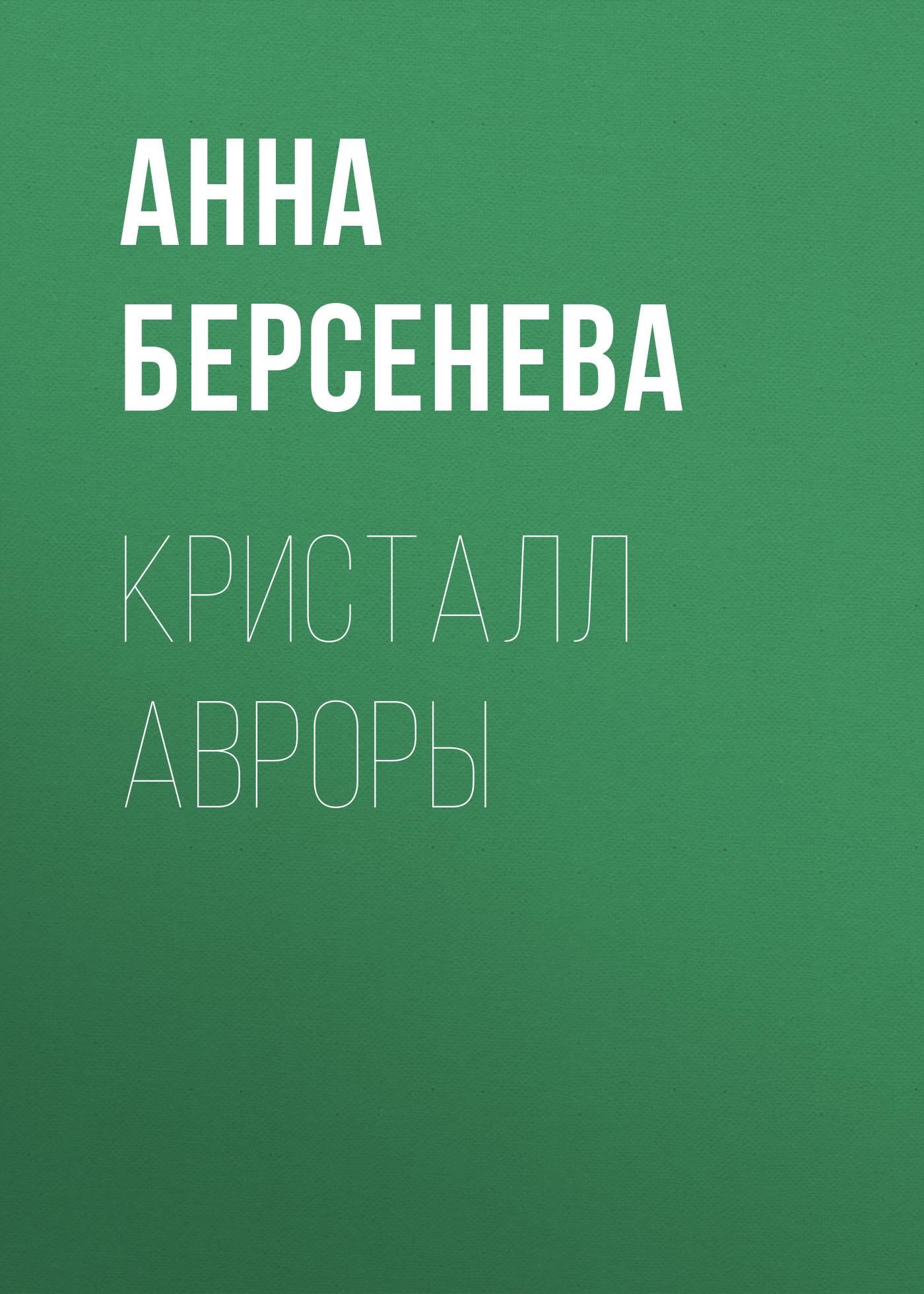 Кристалл Авроры