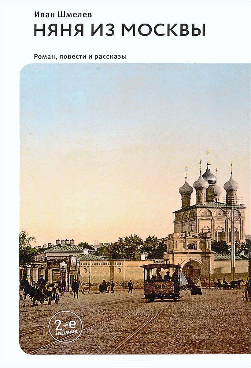 Няня из Москвы (сборник)