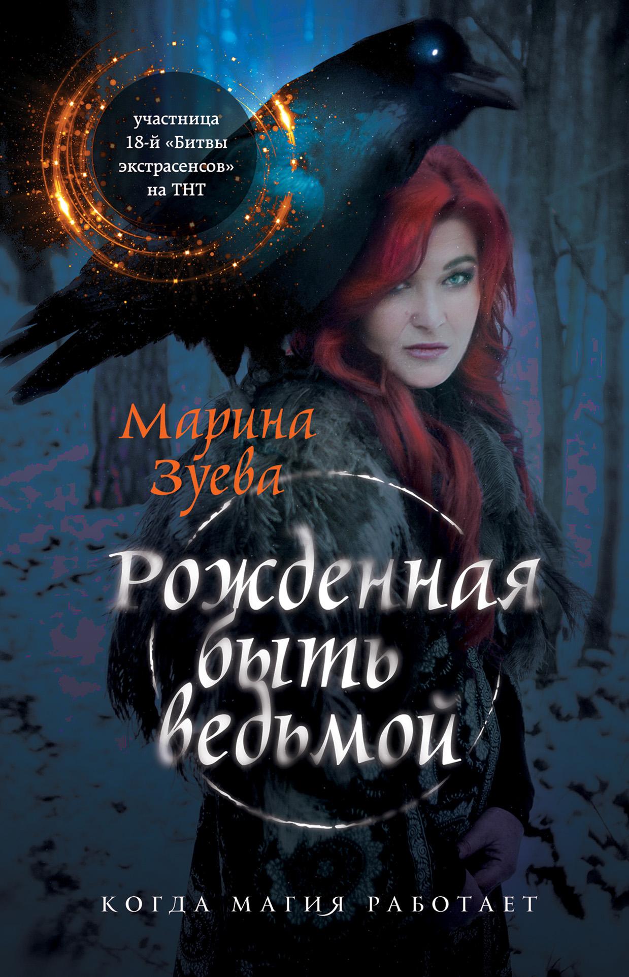 Рожденная быть ведьмой