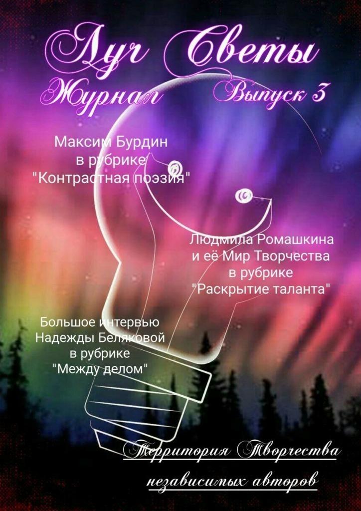 Луч Светы. Журнал. Выпуск 3