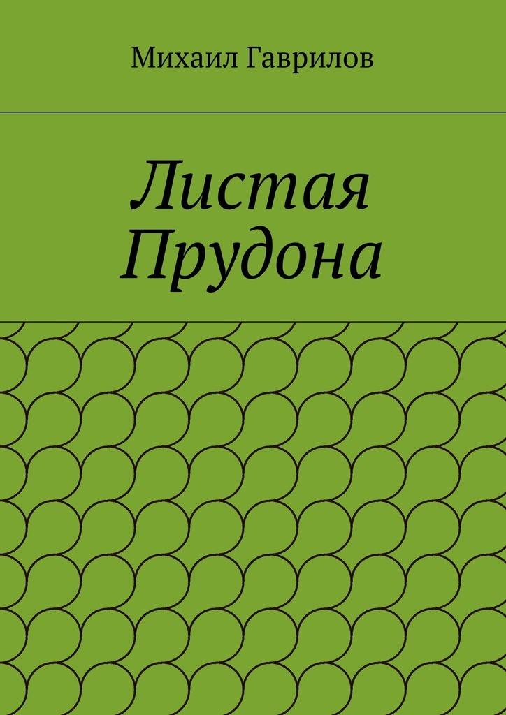 Листая Прудона