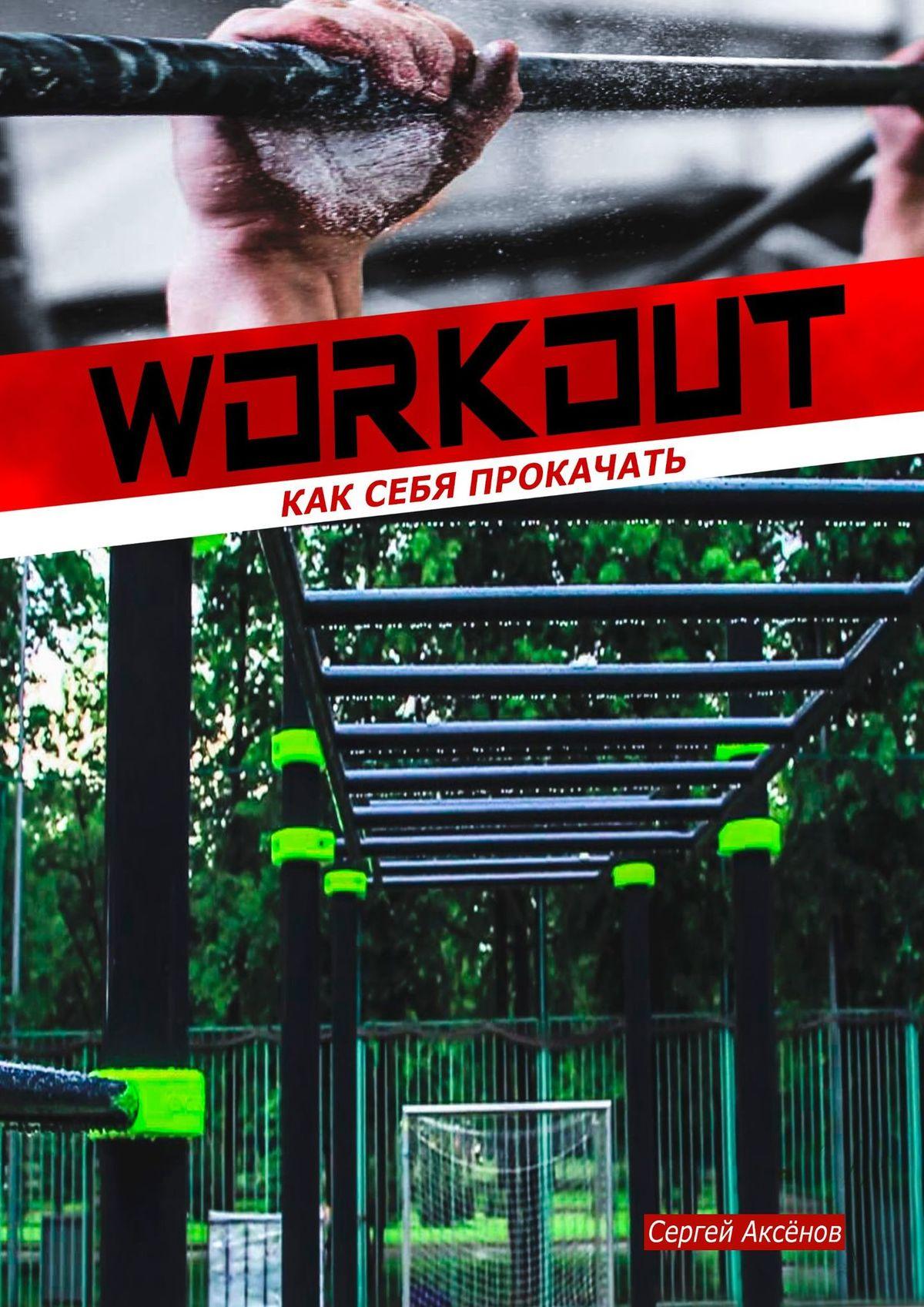 Workout: Как себя прокачать