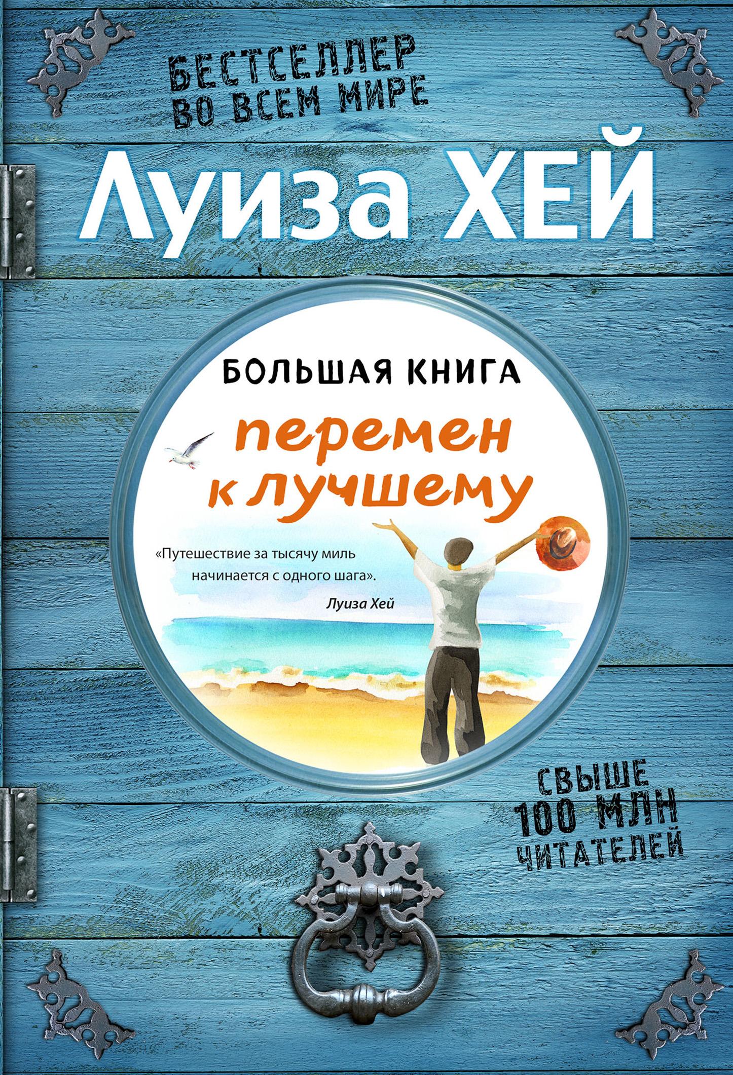 Большая книга перемен к лучшему